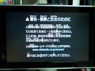wii_menu3.jpg