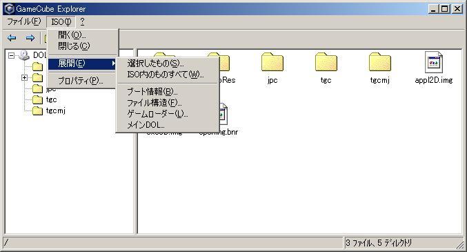 5 ファイルの構築