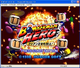 [N64] ボンバーマンヒーローのデバッグモード