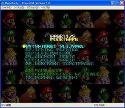 [N64] マリオパーティ デバッグモード
