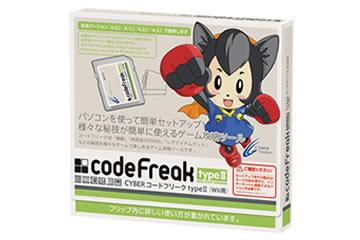 Wii用コードフリーク typeII