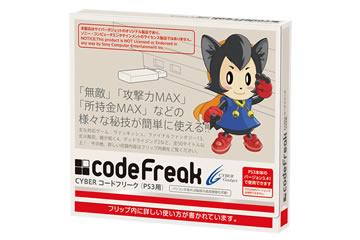 PS3用CYBER コードフリーク発売