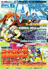 Wii、PSP版コードフリークの開発決定!!