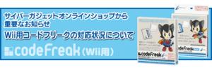 Wii用コードフリークの対応状況について