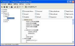日本語化パッチの作り方 2