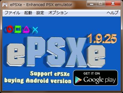 ePSXe v1.9.25 日本語化パッチ