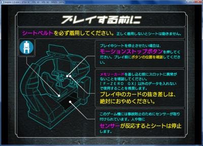 F-ZERO AX on GX (3/30更新)