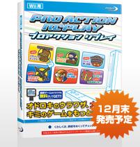 プロアクションリプレイ(Wii用)発売決定