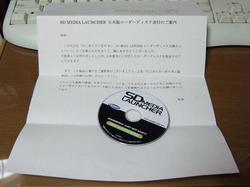日本版SDメディアランチャーが届いた