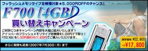 『F700』買換キャンペーン、下取対象を全機種、5000円に
