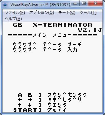 VisualBoyAdvance-M SVN 1097 日本語化言語ファイル