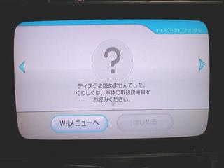WiiでGCがリージョンフリーに!