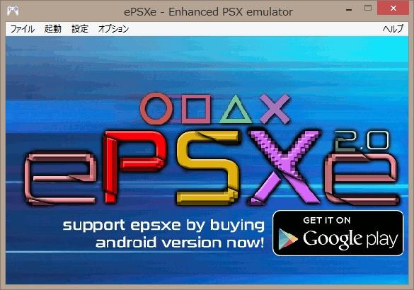 ePSXe v2.0.0 日本語化されました
