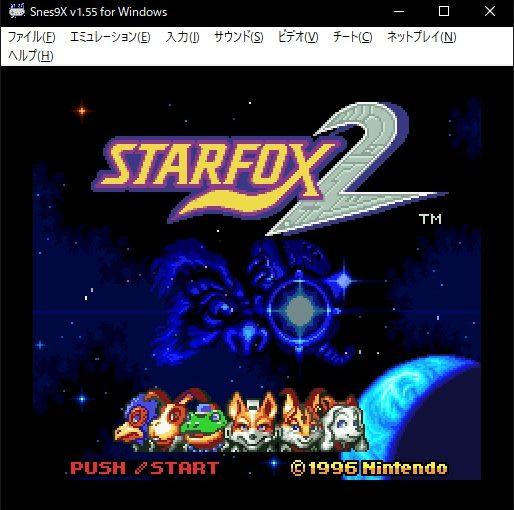 Snes9x v1.55 日本語化パッチ