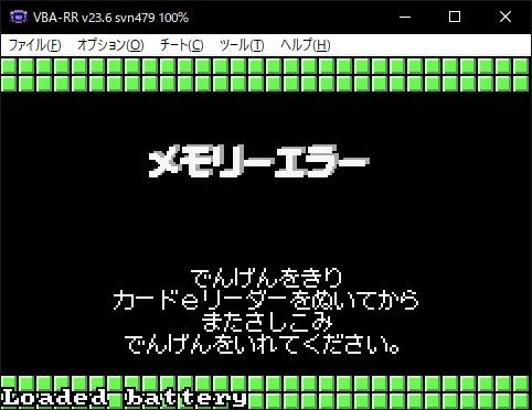 VBA-ReRecording v23.6 svn479 日本語化言語ファイル