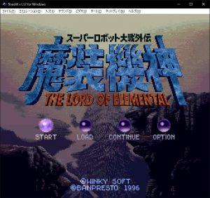 Snes9X 1.57 日本語化パッチ