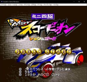 Snes9X 1.58 日本語化パッチ