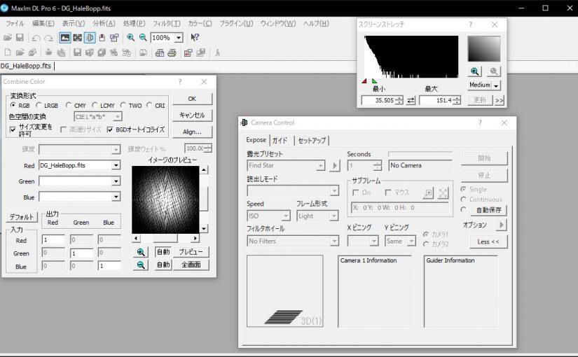 MaxIm DL v6.20 日本語化パッチ