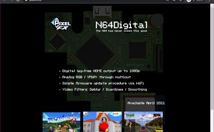 N64デジタルHDMI変換 「N64Digital」